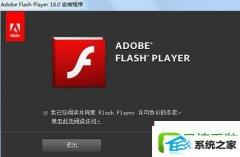 win8系统升级flash插件的设置办法