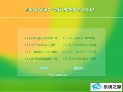 老毛桃Win7 32位 官网纯净版 2019.12