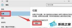 小编研习windows10系统禁用定位功能的技巧?