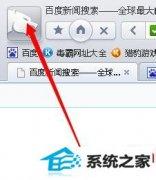 大师演示win10系统下更改猎豹浏览器默认下载工具的方案?