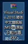 雨木风林研习windows10系统怎样安装Vs2010的技巧?
