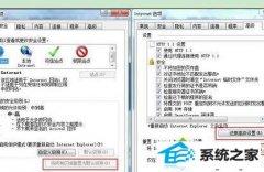老司机为您windows10系统下网易邮箱无法打开的教程?