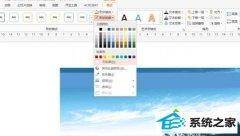 萝卜家园演示windows10系统下ppT文字透明的方案?