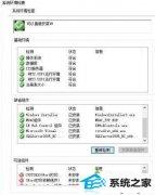 技术编辑细说windows10系统安装老版用友u8软件的办法?
