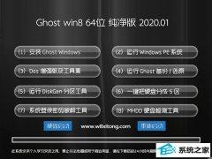老毛桃Ghost Win8.1 64位 快速纯净版 2020.01
