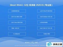 老毛桃Ghost Win8.1 32位 好用纯净版 2020.01