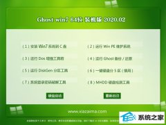 老毛桃Win7 官网装机版64位 v2020.02