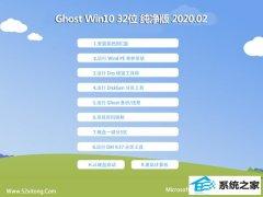 老毛桃Window10 v2020.02 32位 老机纯净版