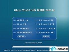 老毛桃Win10 精简装机版64位 v2020.02