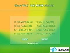 老毛桃Windows7 32位 完整纯净版 v2020.02