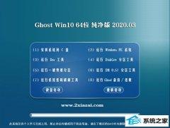 老毛桃Win10 企业纯净版 v2020.03(64位)