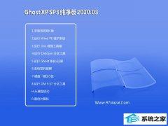 老毛桃Ghost XP  特别纯净版 v2020.03