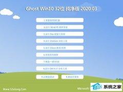 老毛桃Ghost W10 32位 大师纯净版 v2020.03