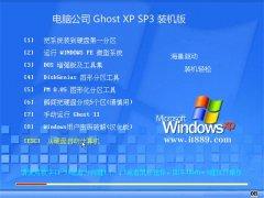 电脑公司Windows xp 新机装机版 2021.04