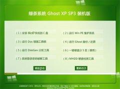 绿茶系统WinXP 精选装机版 2021.04