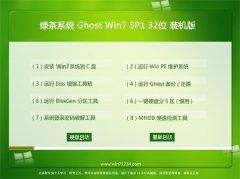 绿茶系统Win7 家庭装机版 2021.04(32位)