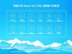 雨林木风Win7 完美装机版32位 2021.04