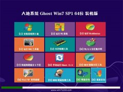 大地系统Windows7 64位 清爽装机版 2021.04