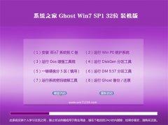 系统之家Ghost Win7 32位 专用装机版 2021.04