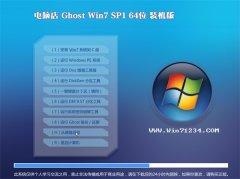 电脑店Win7 完美装机版64位 2021.04