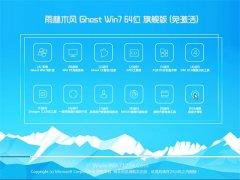 雨林木风Win7 64位 优化装机版 2021.04