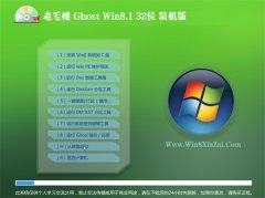 老毛桃Windows8.1 32位 快速装机版 2021.04
