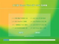 大白菜Win7 大师装机版 2021.04(32位)