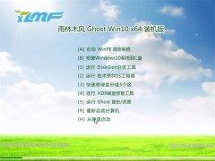 雨林木风Ghost Win10 64位 经典装机版 2021.04
