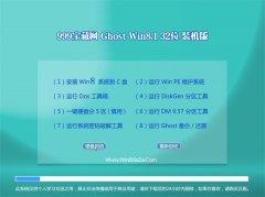 999宝藏网Windows8.1 32位 旗舰装机版 2021.04