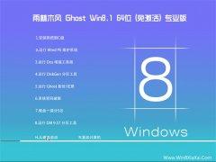 雨林木风Windows8.1 64位 精英装机版 2021.04