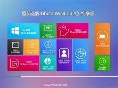 番茄花园Windows8.1 32位 完美纯净版 2021.04