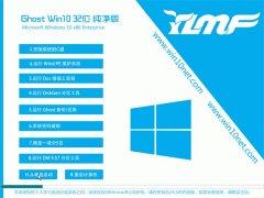 雨林木风Windows10 稳定纯净版32位 2021.04