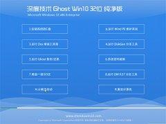 深度技术Win10 办公纯净版 2021.04(32位)
