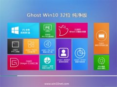 通用系统Win10 精心纯净版 2021.04(32位)